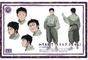 Saemon Kisaragi
