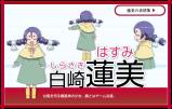 10 Hasumi Shirasaki