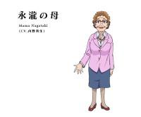 14 Mama Nagataki