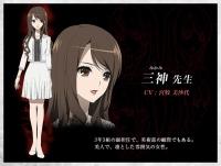 11 Mikami sensei