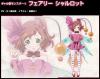 13 Fairy Charlotte