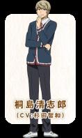 008-02 Seishiro Kirishima