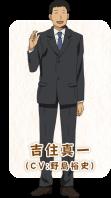008-03 Shinichi Yoshizumi