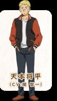 008 Shohei Amamoto