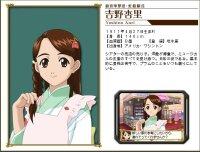 37 Anri Yoshino