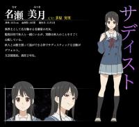 03 Mitsuki Nase