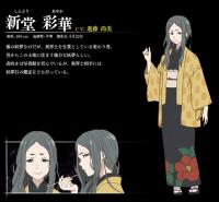 07 Ayaka Shindō